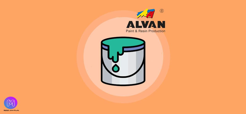 شرکت رنگسازی الوان - لیست قیمت و کاتالوگ محصولات شرکت رنگسازی الوان