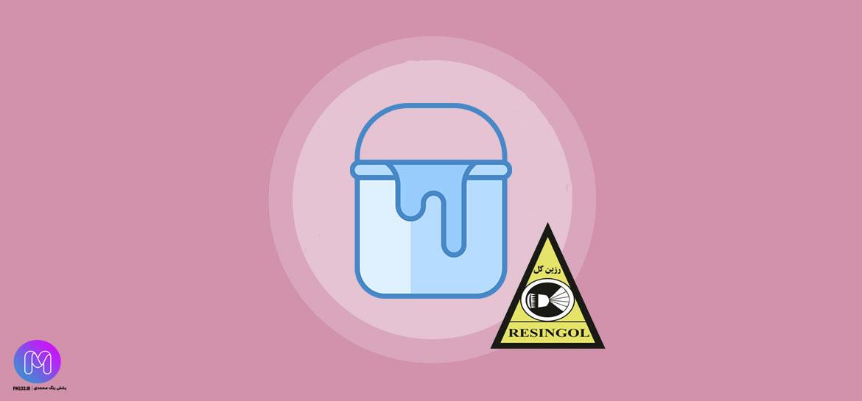 صنایع شیمیایی رزین گل - لیست قیمت+کاتالوگ محصولات رزین گل