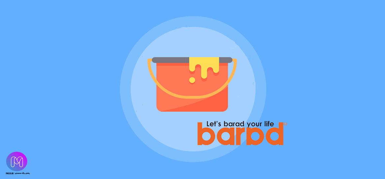 رنگ باراد - لیست قیمت محصولات رنگ باراد + تاریخچه شرکت باراد