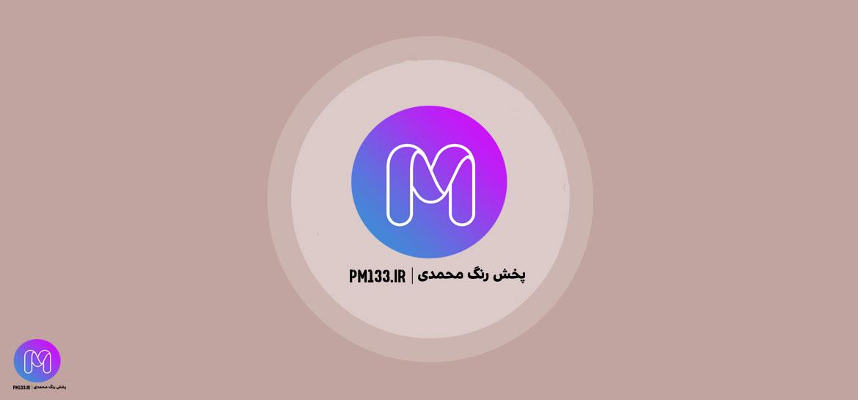 سایت122 - معرفی امکانات و دستاورد های وبسایت پخش رنگ محمدی