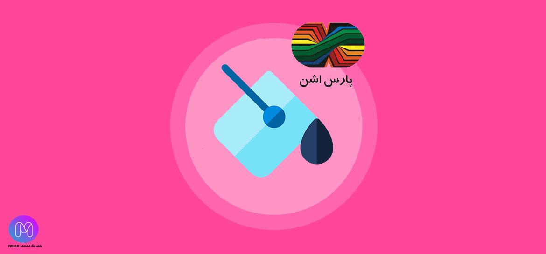 لیست قیمت پارس اشن1 - پارس اشن - لیست قیمت رنگ های فوری و روغنی صنایع پارس اشن