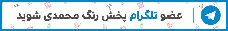 کانال تلگرام پخش رنگ محمدی
