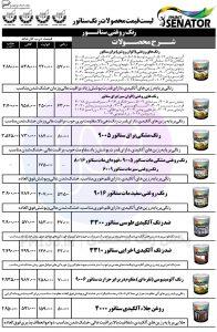 صفحه اول لیست قیمت محصولات شرکت رنگسازی سناتور