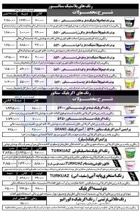 صفحه دوم لیست قیمت محصولات شرکت رنگسازی سناتور