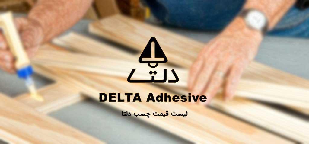 لیست قیمت محصولات چسب دلتا