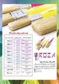 photo ۲۰۱۹ ۰۶ ۰۹ ۱۰ ۰۷ ۲۱ 202x286 - تهیه و توزیع محصولات قلم رنگ رزا بهمراه لیست قیمت