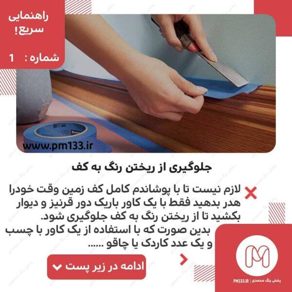 جلوگیری از ریختن رنگ به کف اتاق – راهنمایی سریع