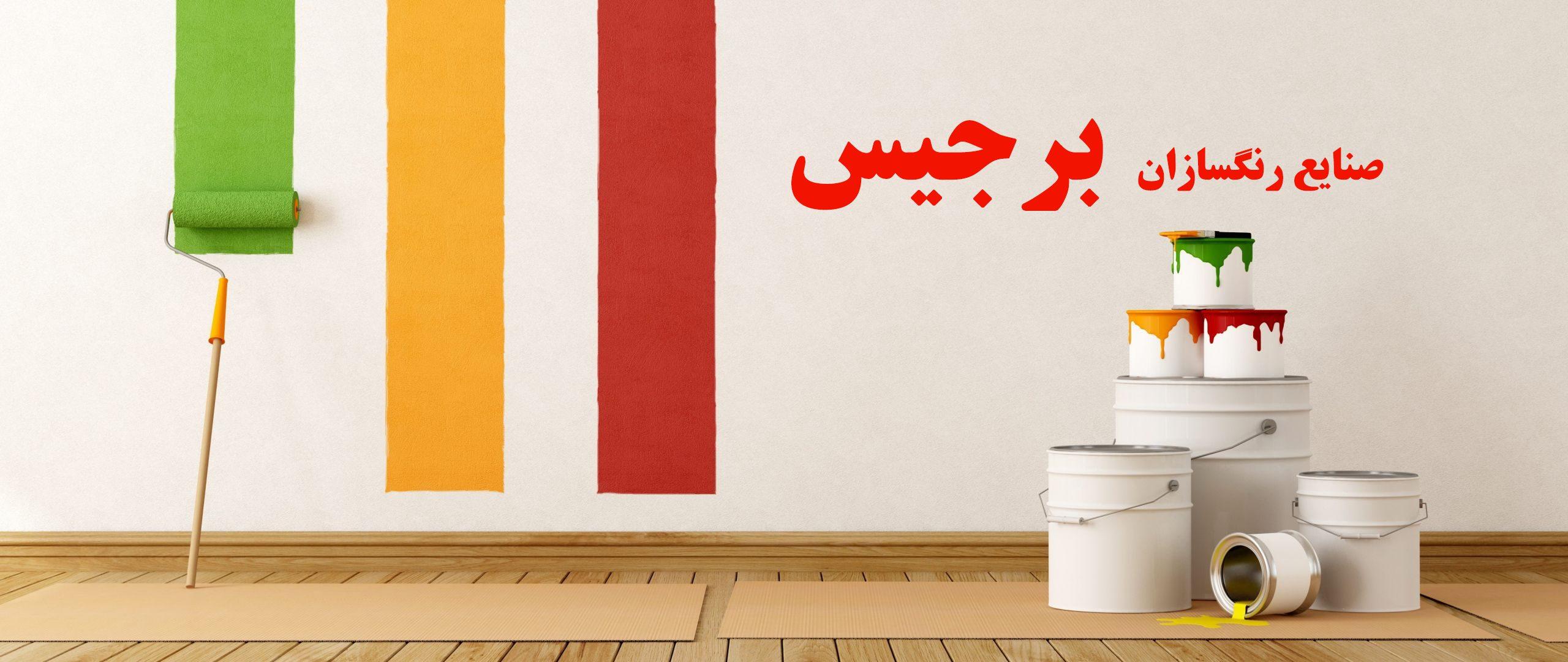 شرکت رنگسازان برجیس
