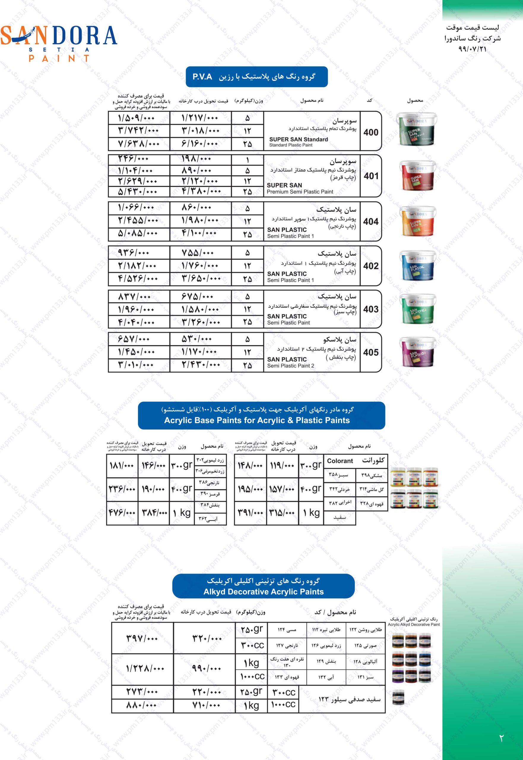 ساندورا لیست قیمت رنگ ساندورا21-07-99 صفحه دوم