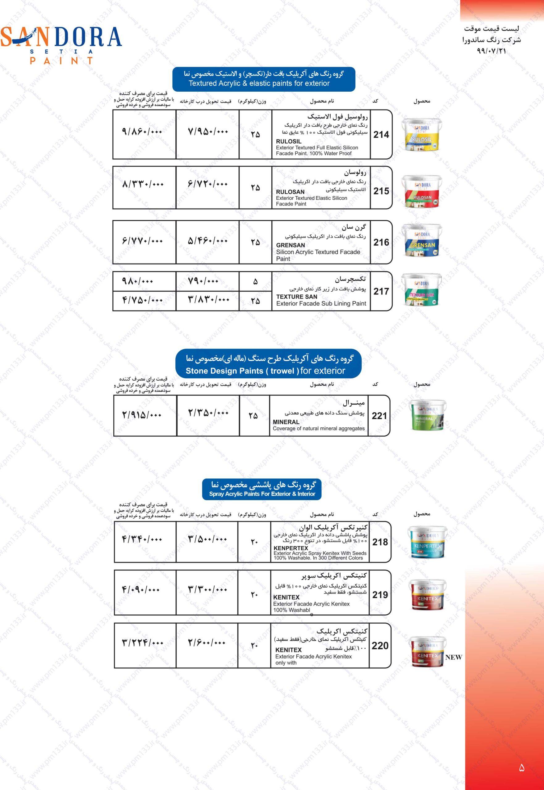 ساندورا لیست قیمت رنگ ساندورا21-07-99 صفحه پنجم