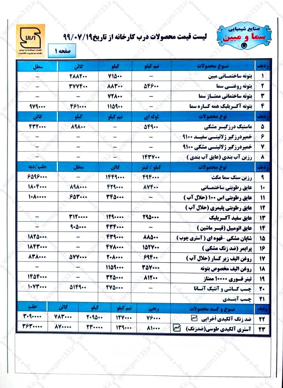 سما و مبین لیست قیمت محصولات شرکت سما و مبین