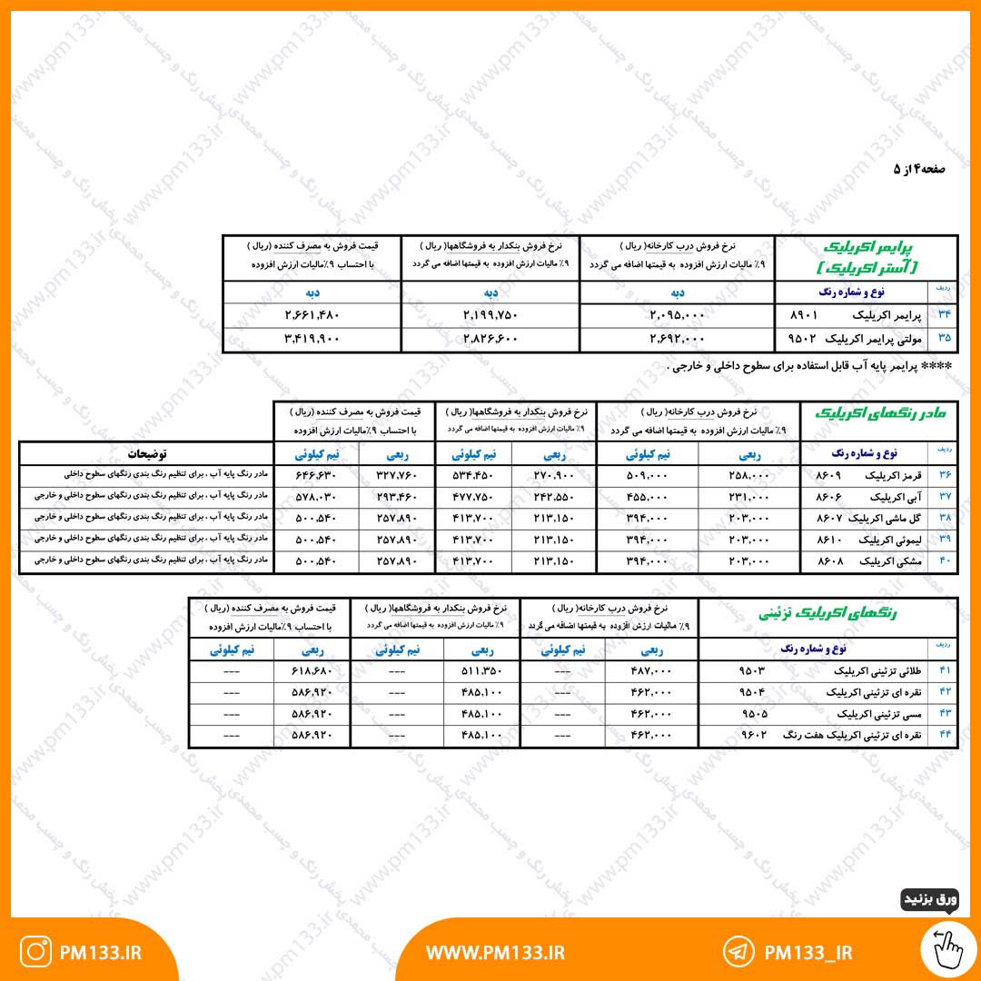 لیست قیمت رنگ سحر 12-02-1400 صفحه 4