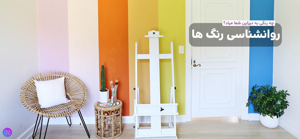 روانشناسی رنگ ها - چه رنگی به دیزاین شما میاد