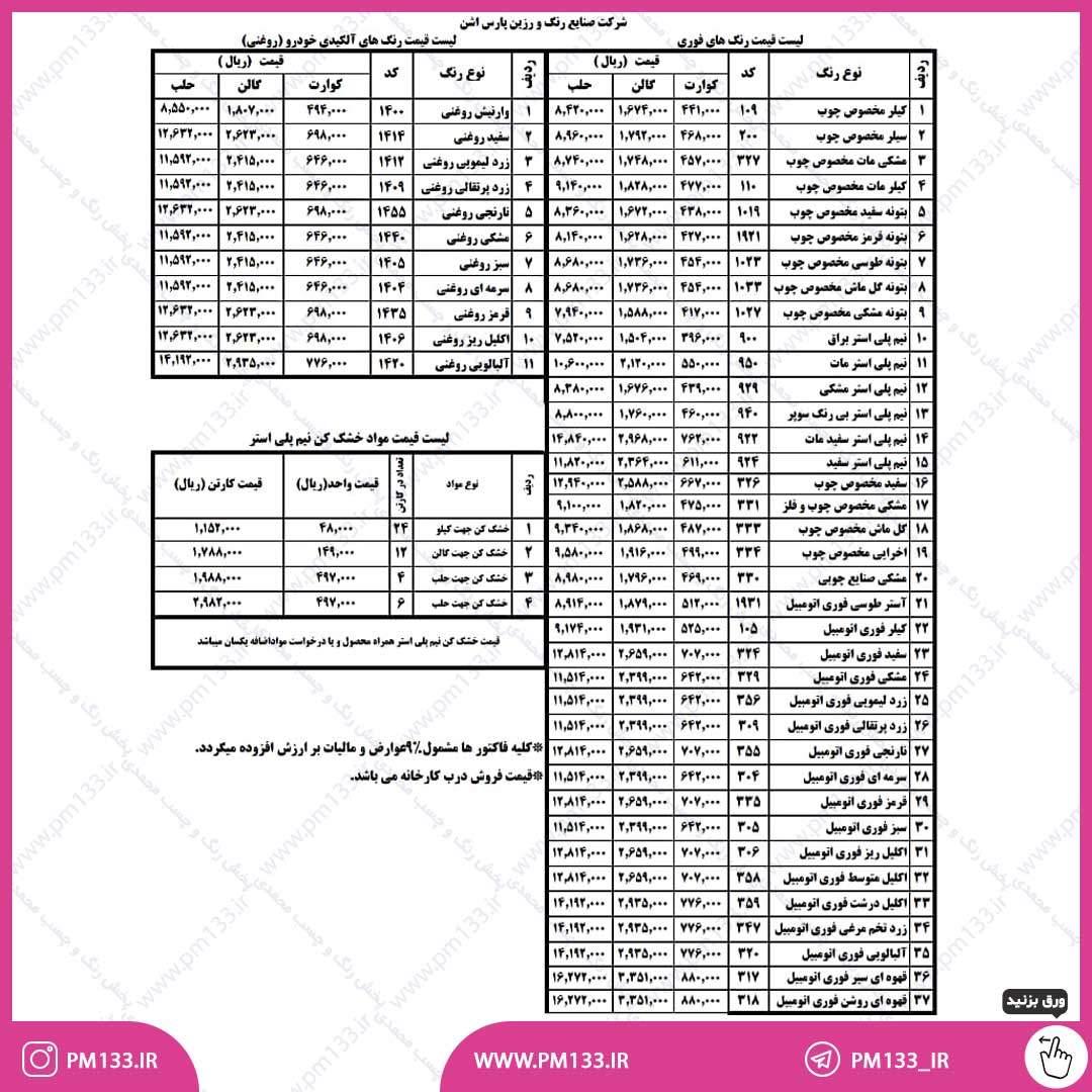 لیست قیمت رنگ های فوری پارس 20-01-1400اشن