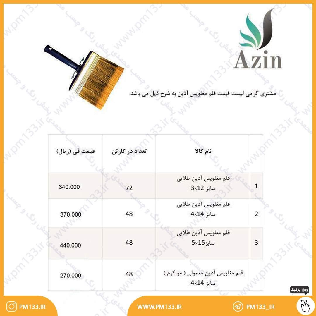 لیست قیمت مقلاوز قلم پلاستیک آذین و پریاب