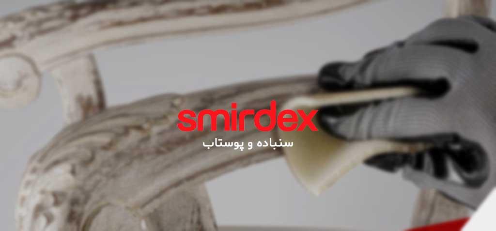 سنباده اسمیردکس - لیست قیمت سنباده و پوساب اسمیردکس smirdex