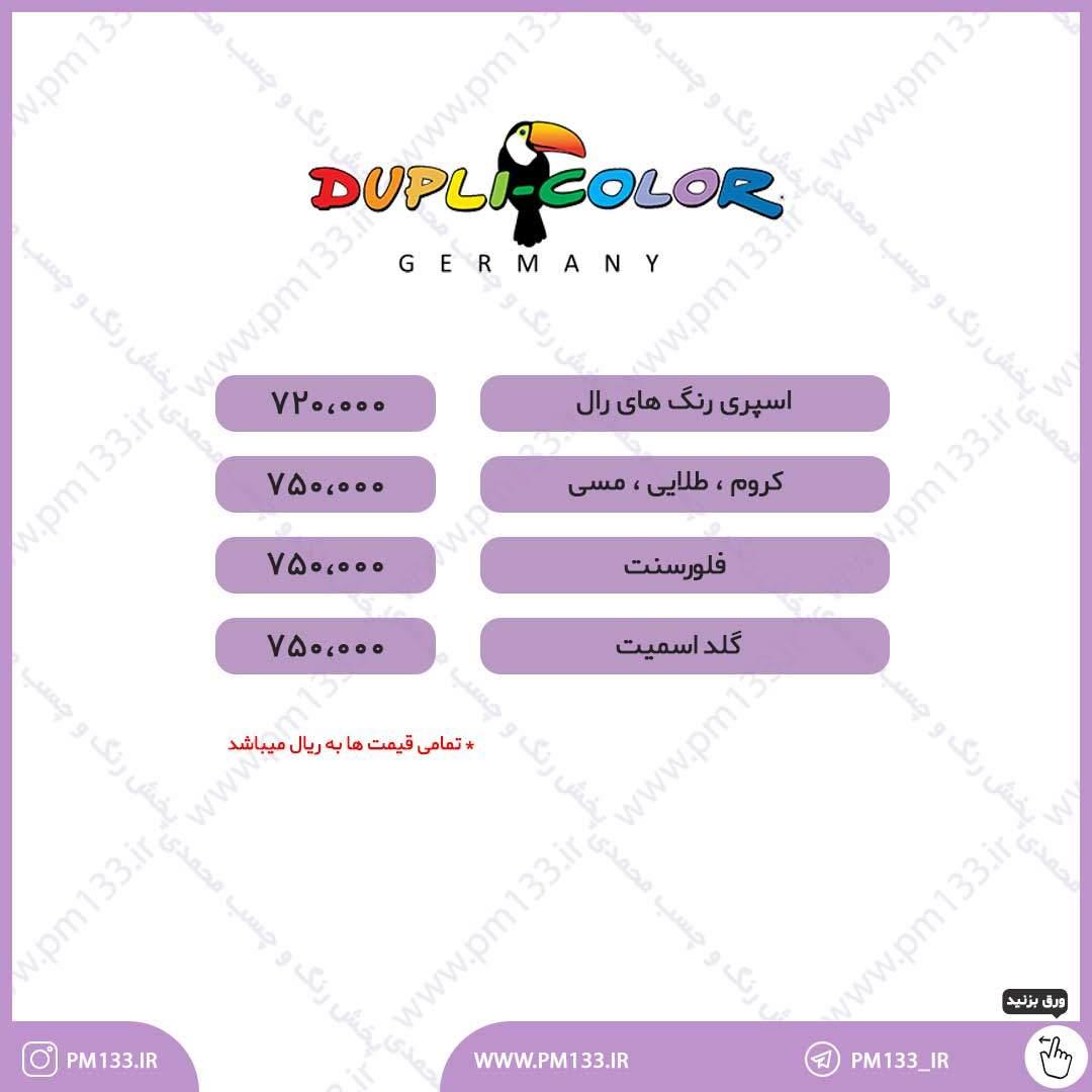 لیست قیمت اسپری دوپلی کالر 24-01-1400