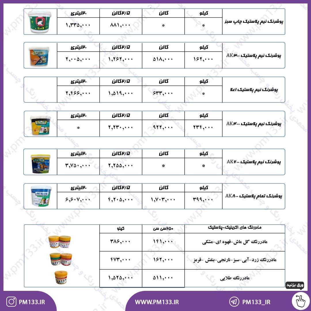 لیست قیمت رنگ های پلاستیک آق رنگ 20-02-1400