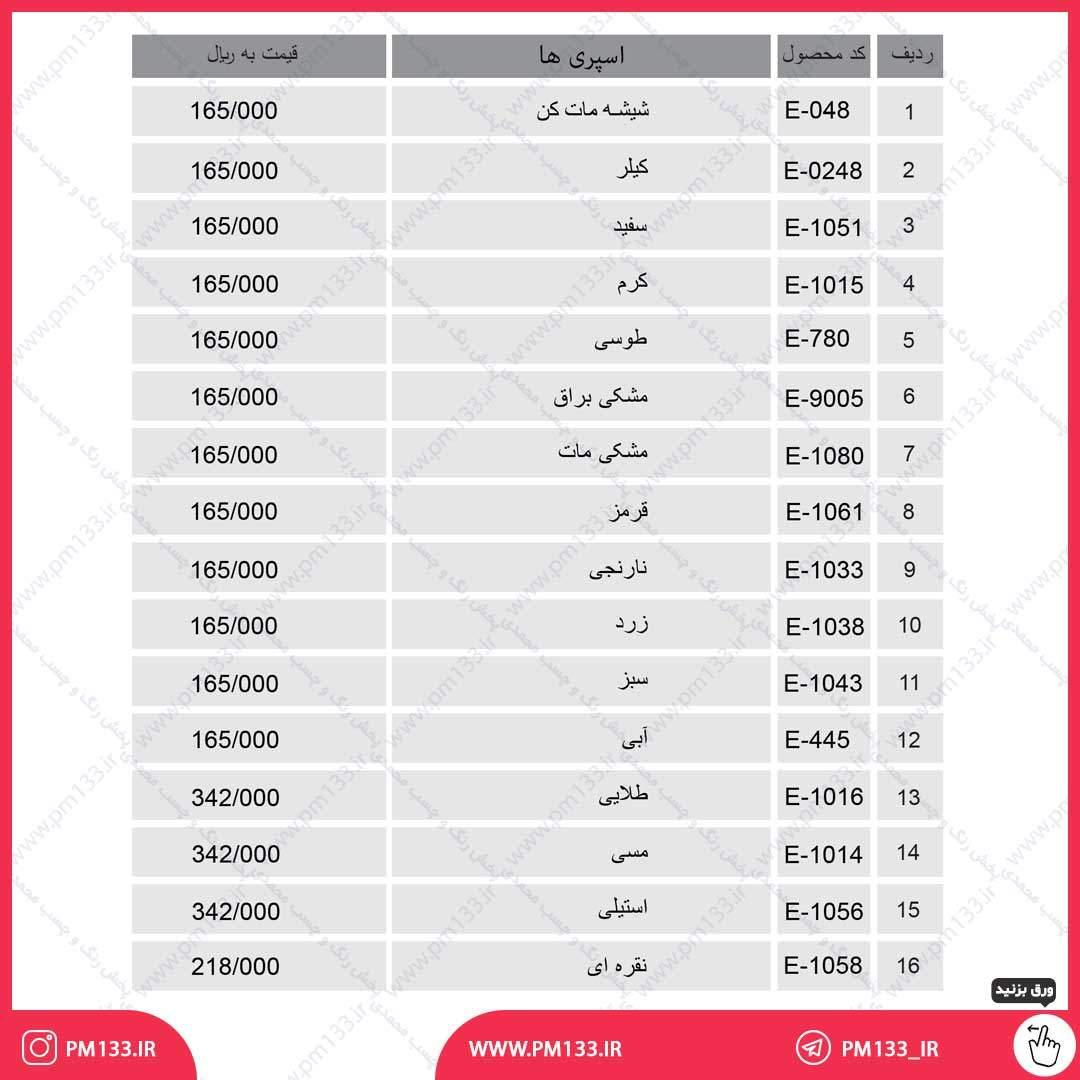لیست قیمت اسپری آرکو 20-04-1400