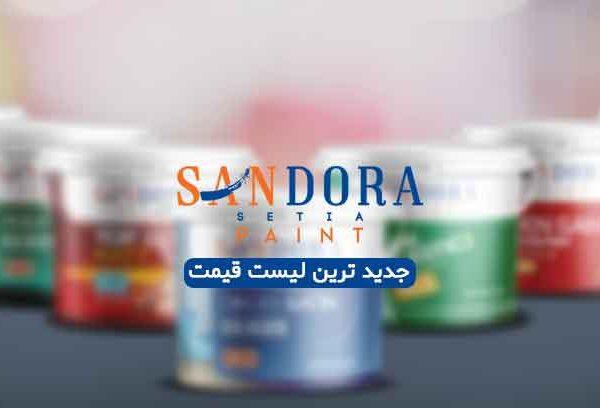 لیست قیمت محصولات رنگ ساندورا