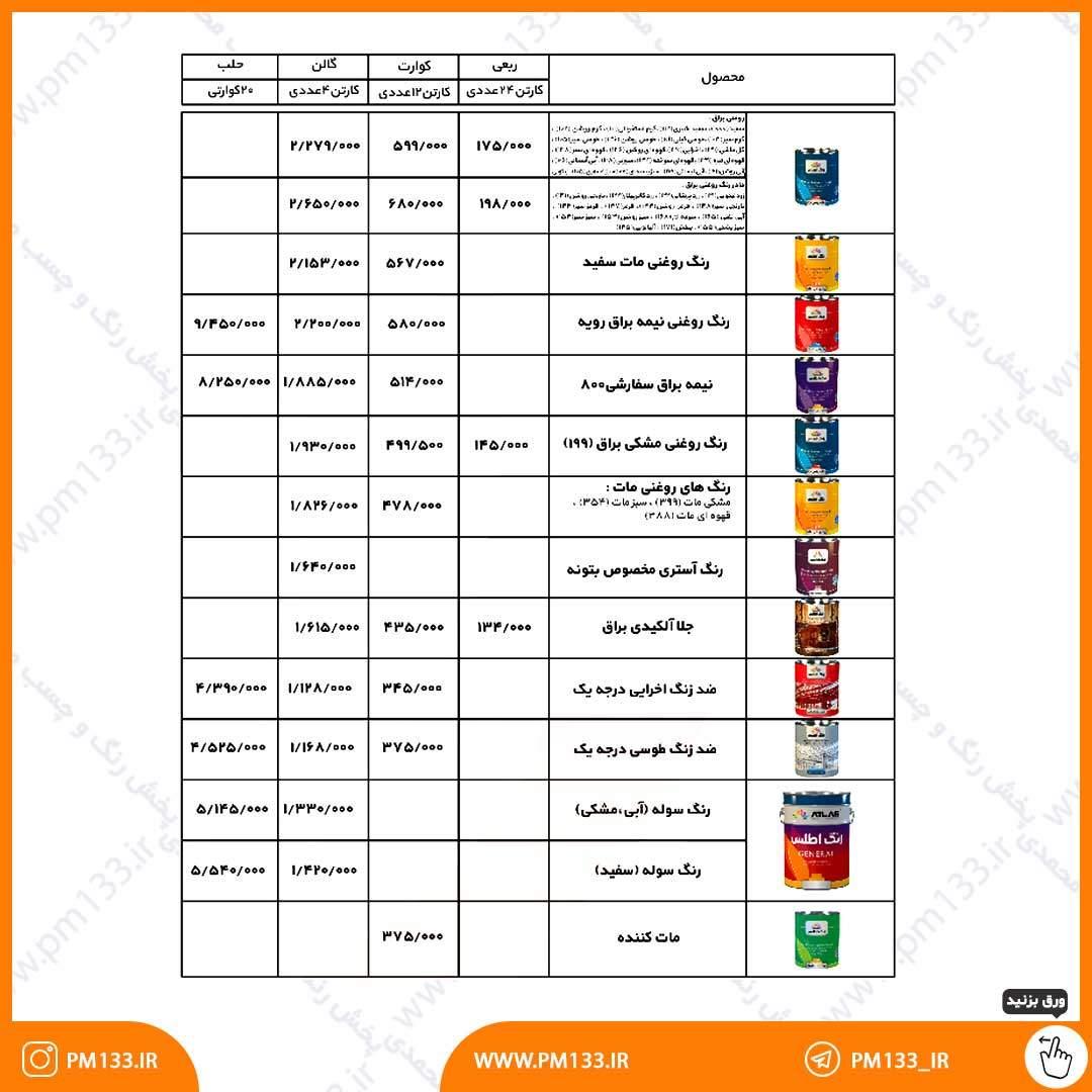 لیست قیمت رنگ اطلس 12-02-1400 صفحه اول