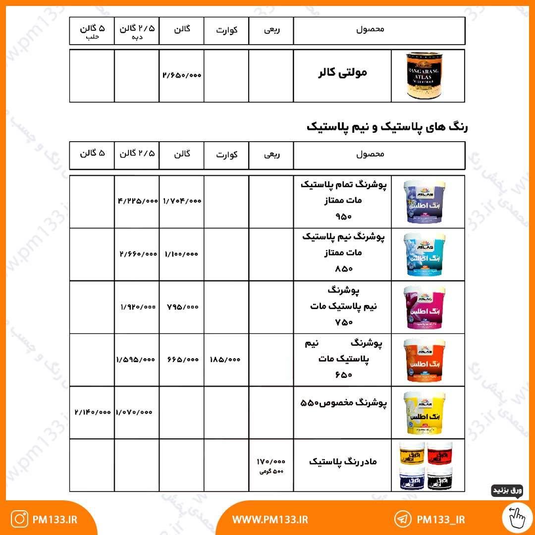 لیست قیمت رنگ اطلس 12-02-1400 صفحه چهارم